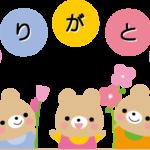 「ありがとうは幸福の言葉」ゲッターズ飯田の言うありがとうとは?
