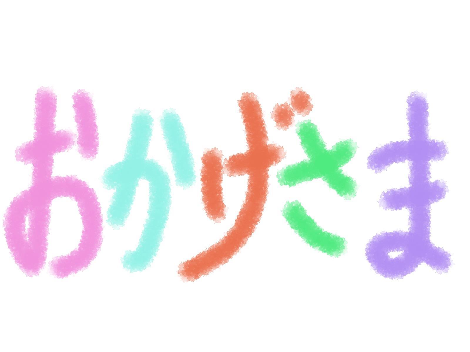 「おかげさまは幸運を掴める言葉」ゲッターズ飯田の幸せことば