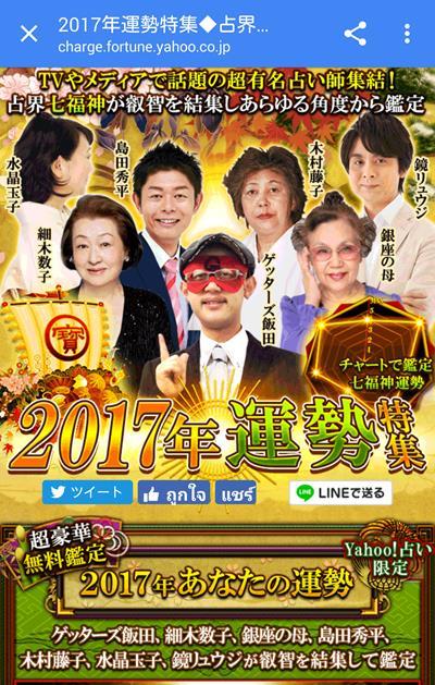 2017年の運勢をゲッターズ飯田さんに占っていただきました!占い結果はいかに?