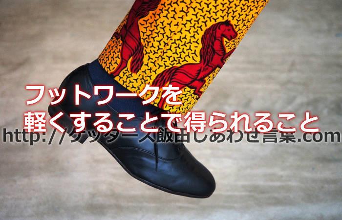 ゲッターズ飯田さんが教えてくれたフットワークを軽くすることで得られること