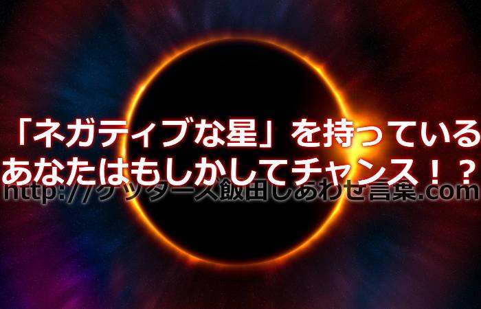 ゲッターズ飯田さんの言う「ネガティブな星」を持ってる人は実はチャンスかも?