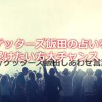 ゲッターズ飯田の占いを受けたいという方大チャンス!6月開催のイベントで占いコーナーもあり?