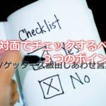 ゲッターズ飯田の言う「初対面でチェックするべき3つのポイント」とは?
