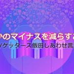 ゲッターズ飯田さんの幸せ言葉「誰かのマイナスを減らすこと」
