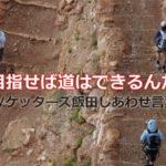 ゲッターズ飯田さんの幸せ言葉「目指せば道はできるんだ」