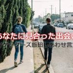 ゲッターズ飯田さんの出逢いについてのお話!「出会いは全て今のあなたに見合ってる」