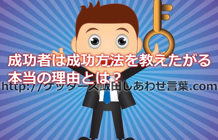 ゲッターズ飯田さんが言われる「成功者は成功方法を教えたがる」本当の理由とは?