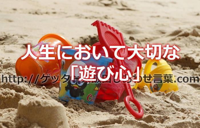 人生において「遊び心」も大切だということを教えてくれたゲッターズ飯田の言葉