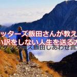ゲッターズ飯田さんの幸せ言葉「言い訳をしない人生を送る方法」