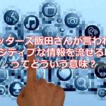 ゲッターズ飯田さんの言われる「ポジティブな情報を流せる時代」ってどういうこと?