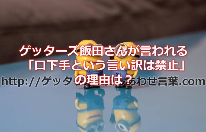 ゲッターズ飯田さんが言われる「口下手という言い訳は禁止」の理由は何?