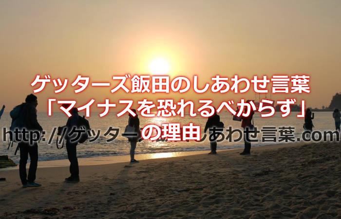 ゲッターズ飯田さんの幸せ言葉「マイナスを恐れるべからず」ってどういう意味?