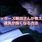ゲッターズ飯田さん曰く「本人が学ぼうとすれば運気は良くなる」ということ