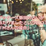 ゲッターズ飯田の占いが当たりましたという口コミ「Mさんの場合」