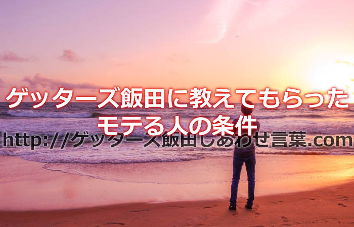 ゲッターズ飯田に教えてもらった「モテる人の条件」ってこんなに簡単な事だった!?