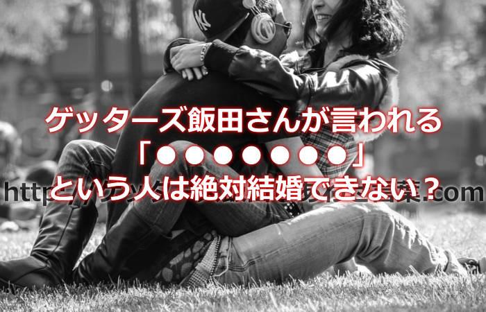 ゲッターズ飯田の名言!次の彼と結婚したいという人は絶対結婚できないってどういうこと?