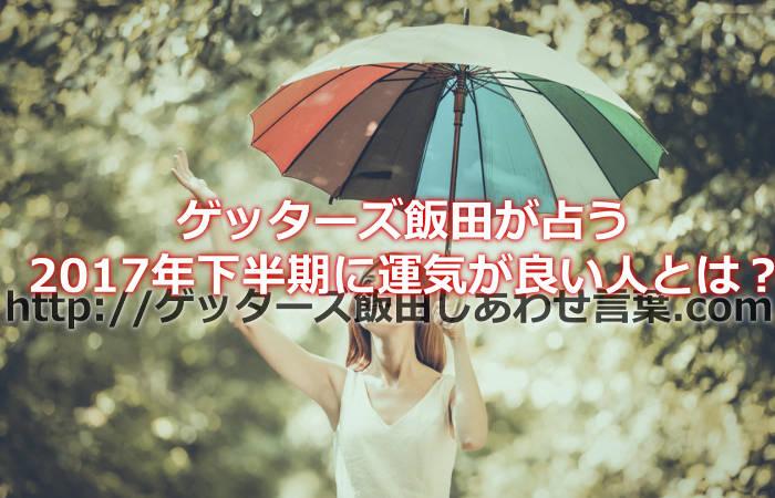 ゲッターズ飯田が占う2017年下半期に運気が良い人ってどんな人?