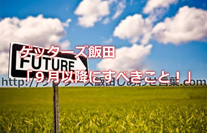 ゲッターズ飯田の2017年の予言!9月以降に必ずするべき事って何?
