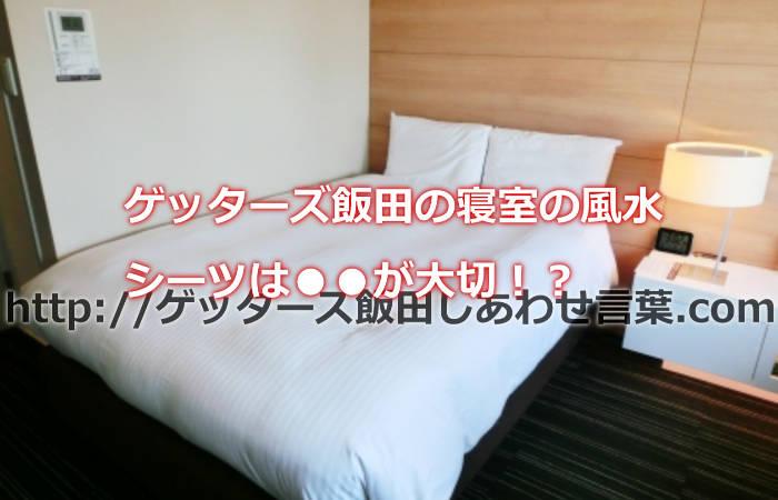 ゲッターズ飯田の言う寝室の風水!シーツはこまめに洗う事が大切