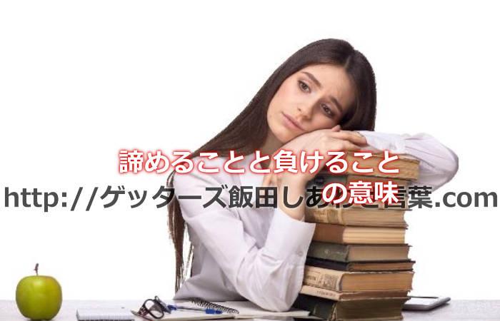 ゲッターズ飯田さんの幸せ言葉「諦めることと負けること」