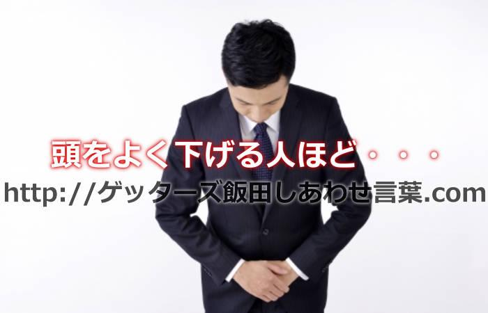 ゲッターズ飯田さんに教えていただいた「頭をよく下げる人ほど偉い人」だということ