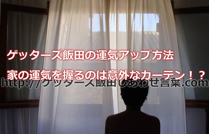 ゲッターズ飯田の運気アップ方法!家の運気を握るのは意外なカーテンだった?