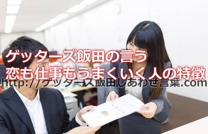 ゲッターズ飯田の言う「恋も仕事もうまくいく人の特徴」とは?