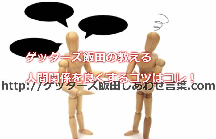 ゲッターズ飯田の教える人間関係を良くするコツって?