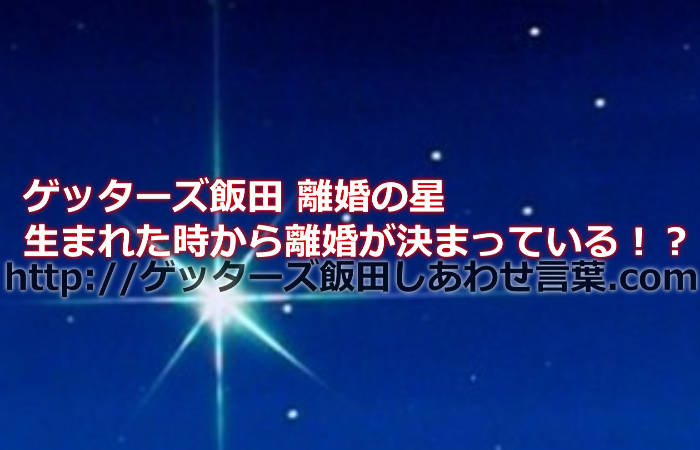 ゲッターズ飯田の離婚の星!離婚をすることは生まれた時から決まってるの?