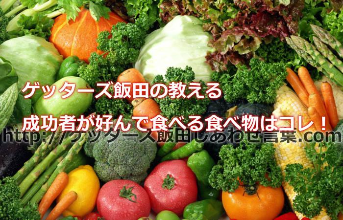 5万人以上占ったゲッターズ飯田曰く!成功者が好んで食べる食べ物って何?