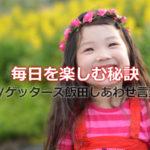ゲッターズ飯田さんの言われる毎日を楽しむ秘訣は笑顔にあり!