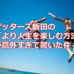 ゲッターズ飯田に教えてもらった「より人生を楽しむ方法」が意外すぎて驚いた件