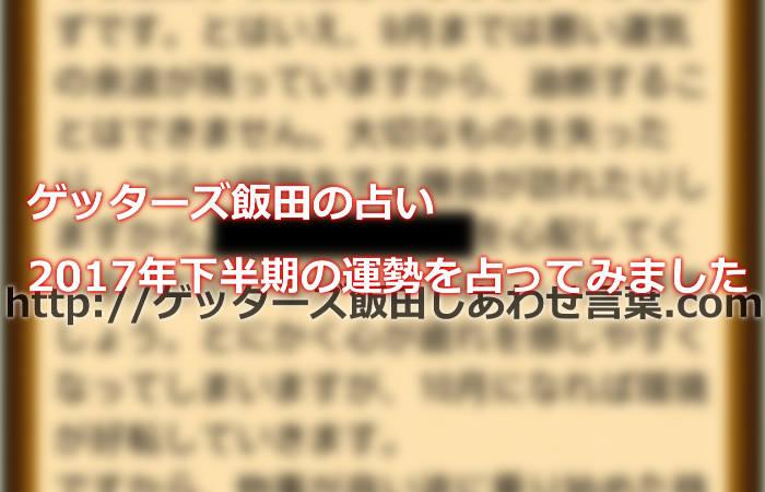 ゲッターズ飯田の占いで2017年下半期の運勢を占ってみた口コミ