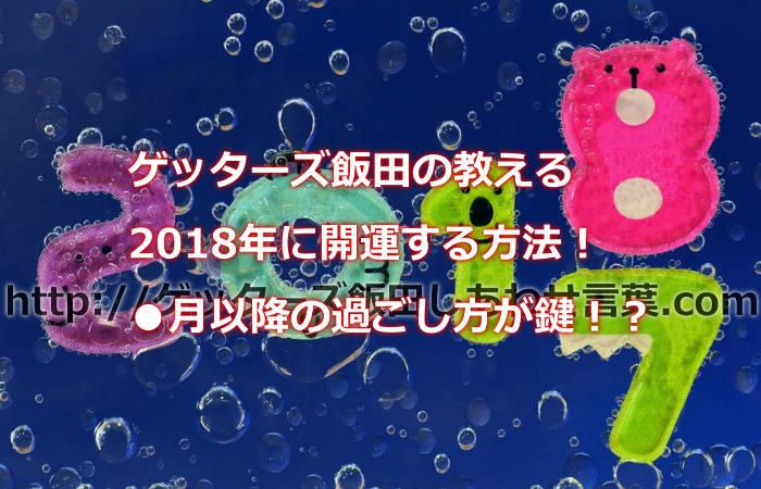ゲッターズ飯田の教える2018年に開運する方法!10月以降の過ごし方が鍵に?