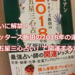 ついに解禁!?ゲッターズ飯田の2018年の運勢「五星三心占い」で開運する方法