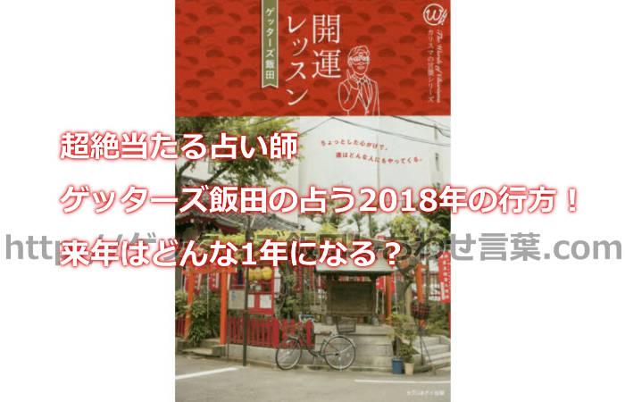 超絶当たる占い師ゲッターズ飯田の占う2018年の行方!来年はどんな1年になる?