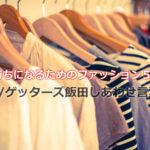 ゲッターズ飯田の言うお金持ちになるためのファッション5大原則って何?