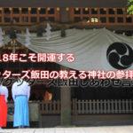 ゲッターズ飯田おすすめの神社の参拝方法で2018年こそ開運する方法