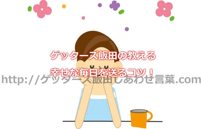 ゲッターズ飯田の教える幸せな毎日を送るコツ!他人に過度な期待はやめてみること