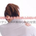 ゲッターズ飯田の幸せ言葉「自分を苦しめるほどの向上心はいらない」