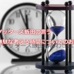 ゲッターズ飯田の言う無駄な考える時間についてのお話