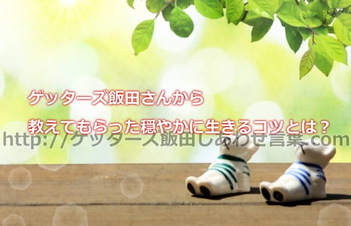 ゲッターズ飯田のツイッターから教えてもらった穏やかに生きるコツとは?