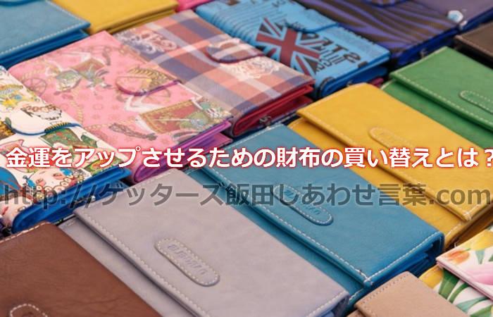 ゲッターズ飯田の教える金運をアップさせるための財布の買い替えとは?