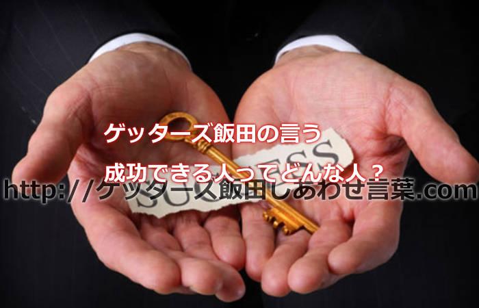 ゲッターズ飯田の言う成功できる人ってどんな人?