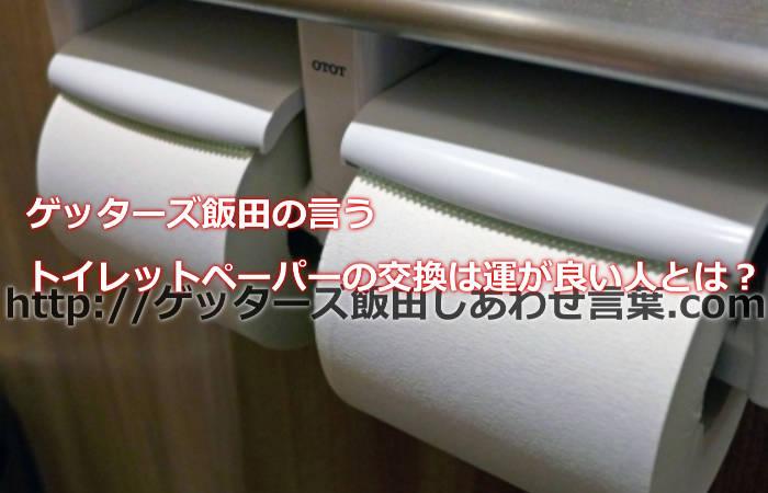 これは意外!?ゲッターズ飯田の言うトイレットペーパーの交換は運が良い人って?