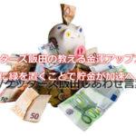 ゲッターズ飯田の教える金運アップ方法!部屋に緑を置くことで貯金が加速へ