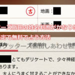 ゲッターズ飯田の姓名判断がかなり当たる!期間限定で無料で占う方法