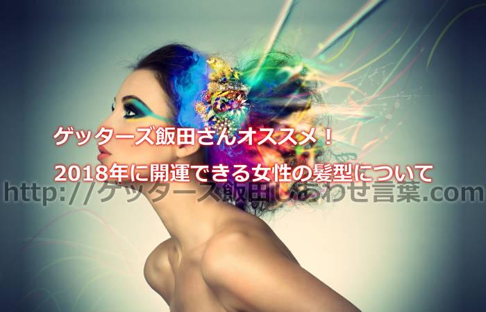 ゲッターズ飯田さんオススメ!2018年に開運できる女性の髪型ってどんな髪型なの?