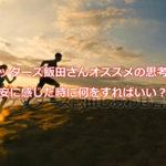 ゲッターズ飯田さんオススメの思考法!不安に感じた時に何をすればいい?