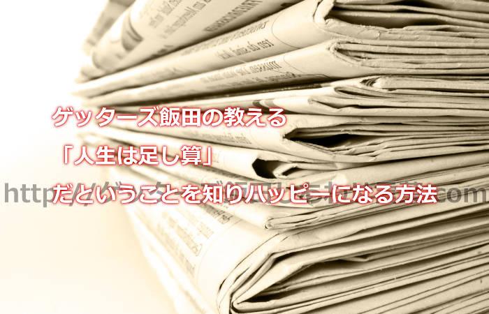 ゲッターズ飯田の教える「人生は足し算」だということを知りハッピーになる方法